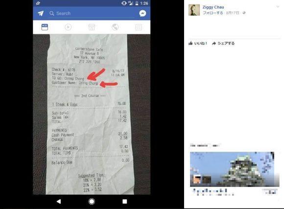 アジア人女性客のレシートに「差別用語」を入力したカフェ従業員が解雇される事態に / 人種差別行為が拡大するアメリカ | ロケットニュース24