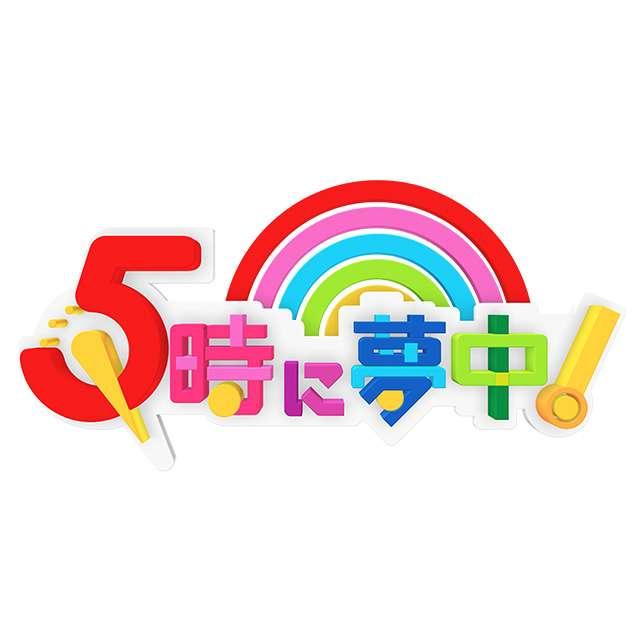 5時に夢中!|バラエティ|TOKYO MX