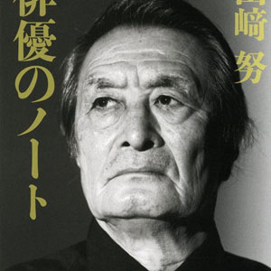 山崎努も出演へ……TBSドラマ『下町ロケット』続編が10月クール放送に向けて準備着々 - 日刊サイゾー