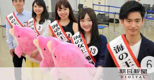 「海の王子」の応募、過去最多 小室さんで知名度アップ:朝日新聞デジタル