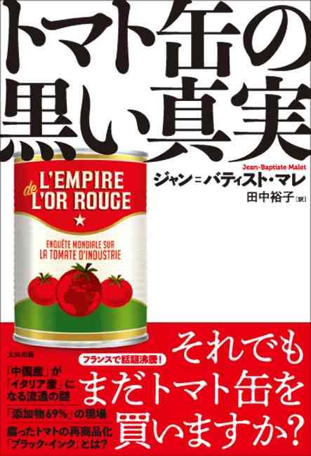 トマト缶の黒い真実 - 太田出版