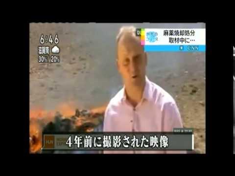 放送事故? 麻薬の焼却取材中にラリるレポーター - YouTube