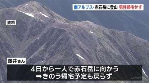 南アルプス・赤石岳に登山の男性、帰宅せず|ニフティニュース