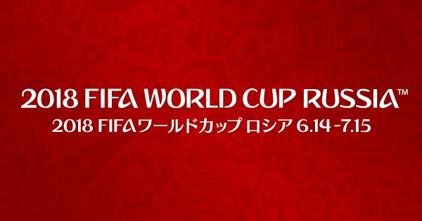 2018 FIFAワールドカップ ロシア|日本テレビ