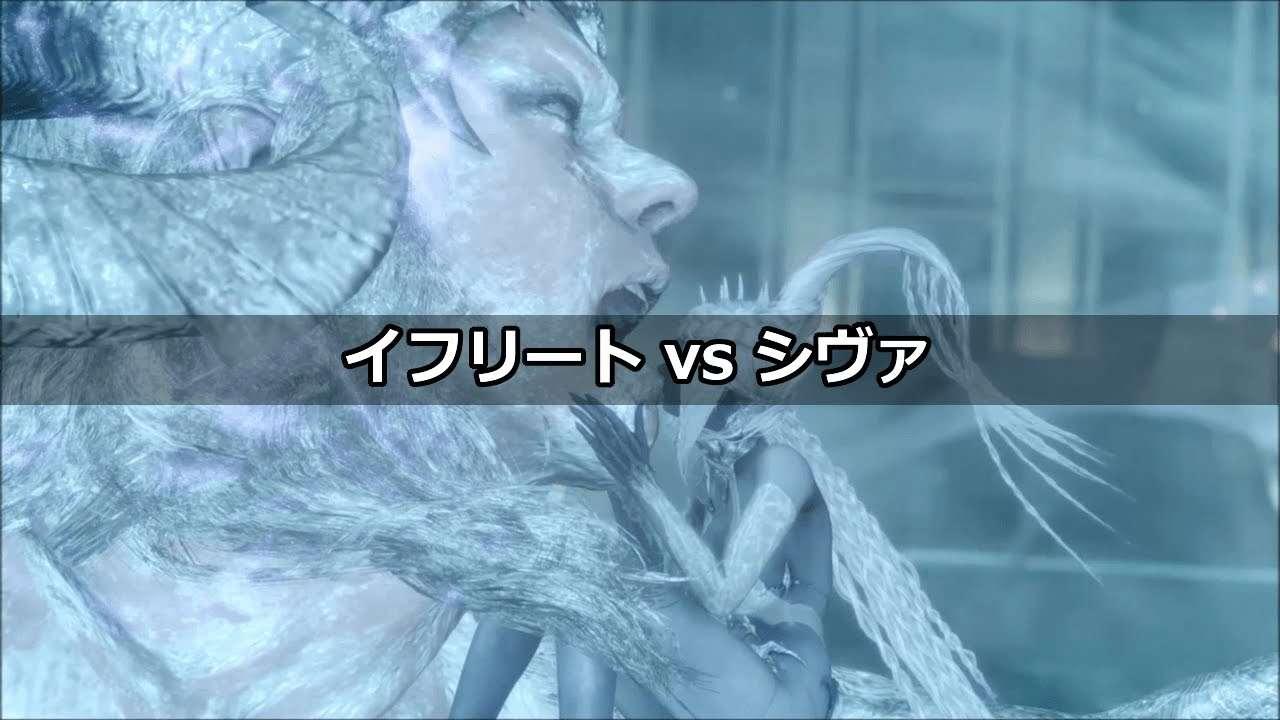 FF15 召喚獣「イフリート」vs「シヴァ」のフィニッシュをもう一度! - YouTube