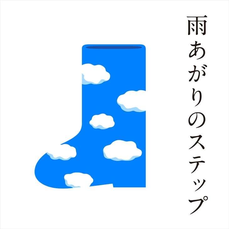 元SMAP 「雨あがりのステップ」寄付金額2000万超える
