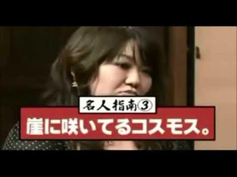 怒りオヤジ 有吉 VS 元No.1キャバ嬢 - YouTube