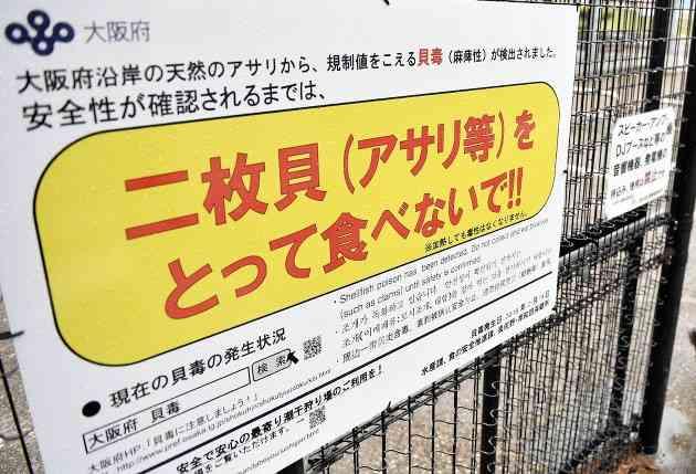 貝毒 全国で猛威 規制値超、05年以降で最悪