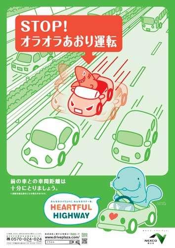 煽り運転(あおり運転)は通報で一発免停!対処・対策方法・注意点まとめ | MOBY [モビー]