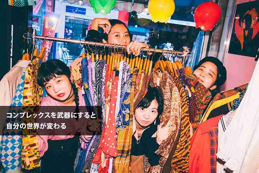 「ぽっこりお腹もアートだよ」奔放バンド・CHAIと古着屋を巡る - インタビュー : CINRA.NET