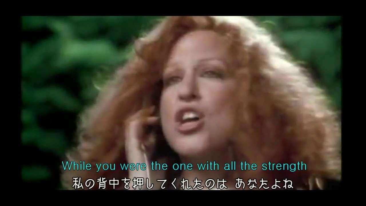 愛は翼に乗って/ Wind Beneath My Wings [日本語訳・英詞付き]  ベット・ミドラー - YouTube