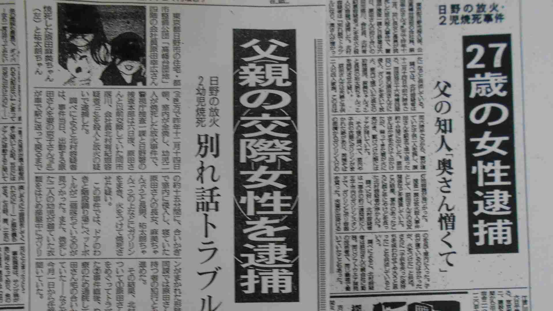 「日野不倫殺人事件」北村有紀恵受刑者をめぐる24年目の新展開(篠田博之) - 個人 - Yahoo!ニュース