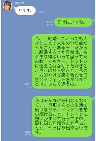 「上原多香子の不倫相手」阿部力が松田翔太の結婚を祝福して炎上