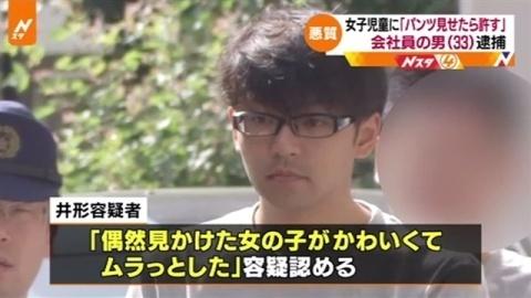 「パンツ見せたら許す」 強制わいせつ未遂の疑いで会社員逮捕(TBS系(JNN)) - Yahoo!ニュース