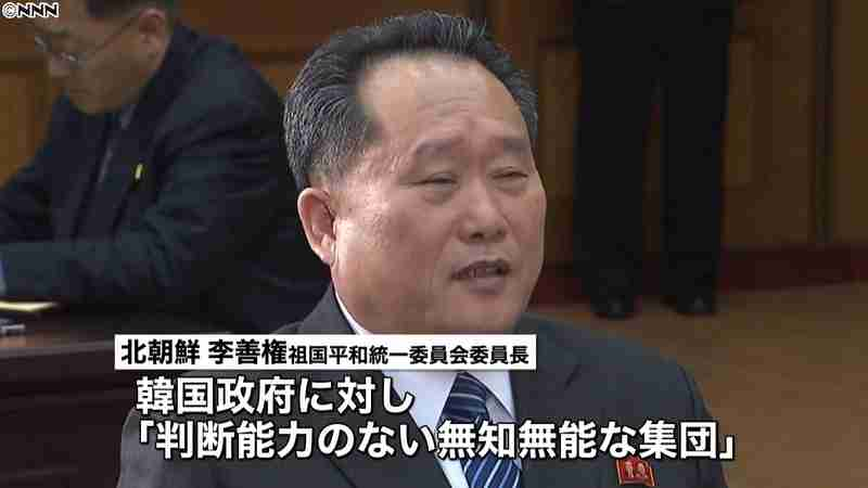 北朝鮮「無知無能な集団」韓国をののしる(日本テレビ系(NNN)) - Yahoo!ニュース
