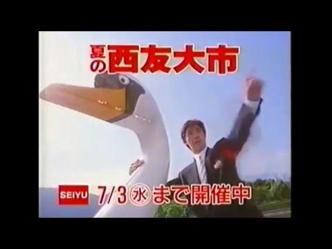 西友 夏の西友大市 西城秀樹 CM 1996 - YouTube