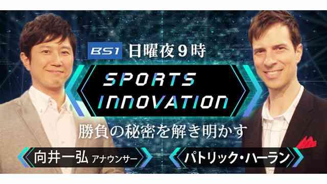 スポーツイノベーション - NHK