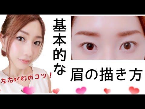 【メイク基礎】基本的な眉の描き方&眉を左右対称にするコツ♬ - YouTube