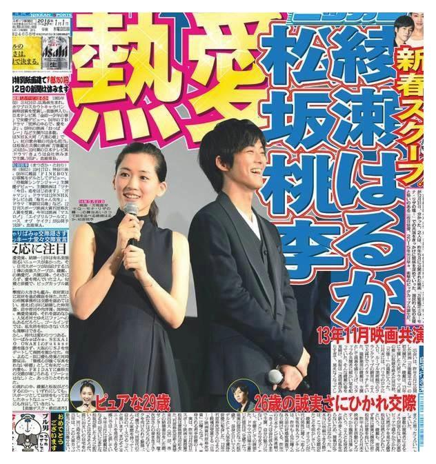 「子供は3人」「お金も貯めている」松坂桃李、三十路前に溢れ出る結婚願望