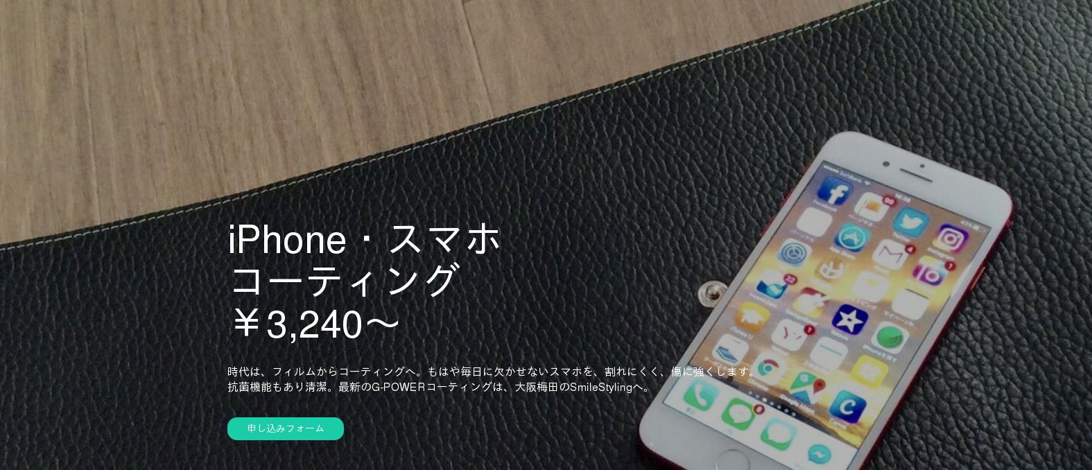スマホコーティングマイスター大阪本町店| iPhone・スマホコーティング専門