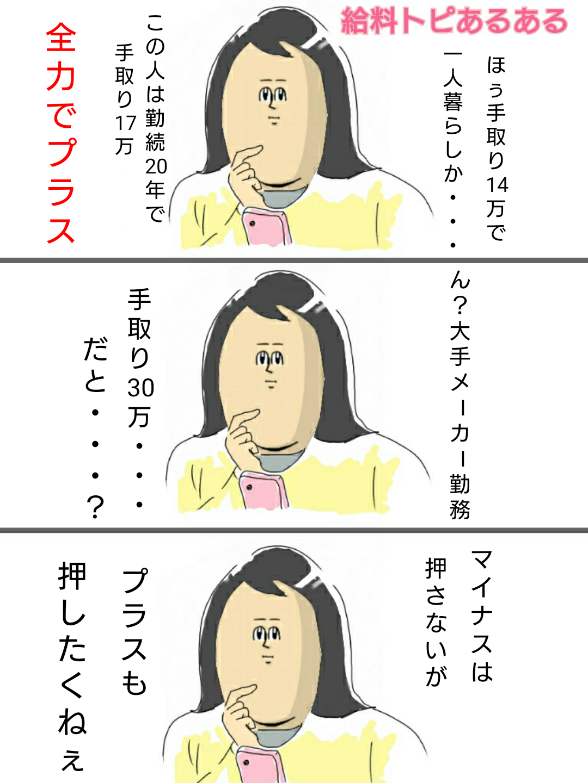 【ネタ】ガルちゃん日めくりカレンダーに入れたい言葉や画像を挙げていくトピ。