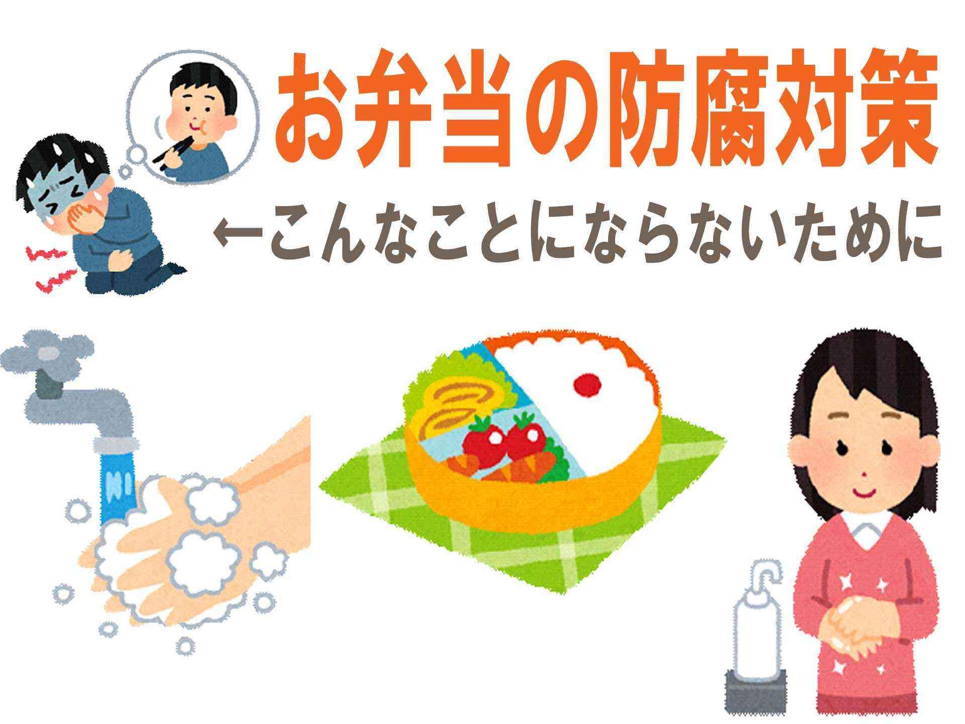 暑くなる前から腐敗対策!お弁当作りの注意点 - 知ると得する栄養雑学・豆知識:アスレシピ