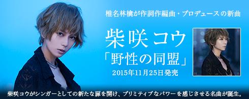柴咲コウ「海外の人にも聴いてほしい」新名義でも音楽活動開始