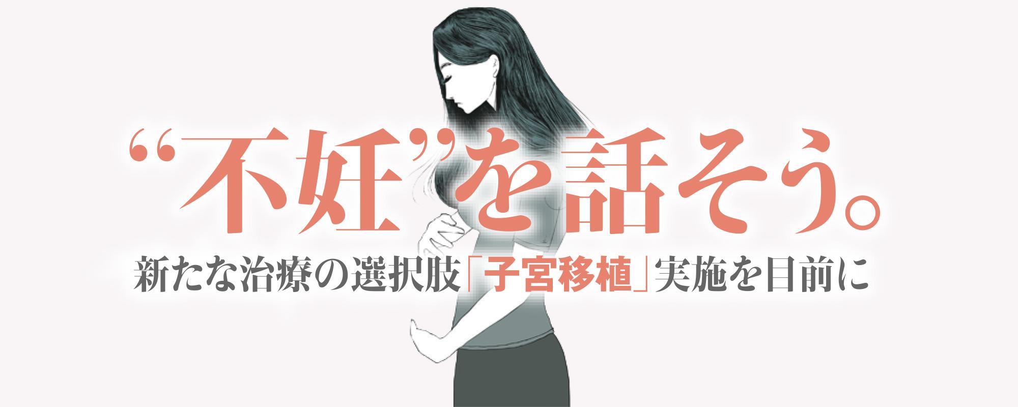 """""""不妊""""を話そう。新たな治療の選択肢「子宮移植」実施を前に - NHK クローズアップ現代+"""