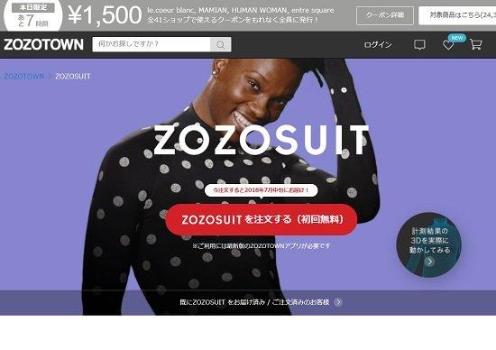 「面倒」と不評のゾゾスーツ、服を買ったらサイズが…「ユニクロのほうが手軽」との声も