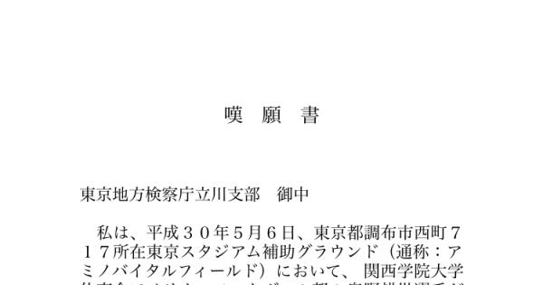 東京地方検察庁立川支部 御中: 宮川泰介氏 減刑の嘆願書