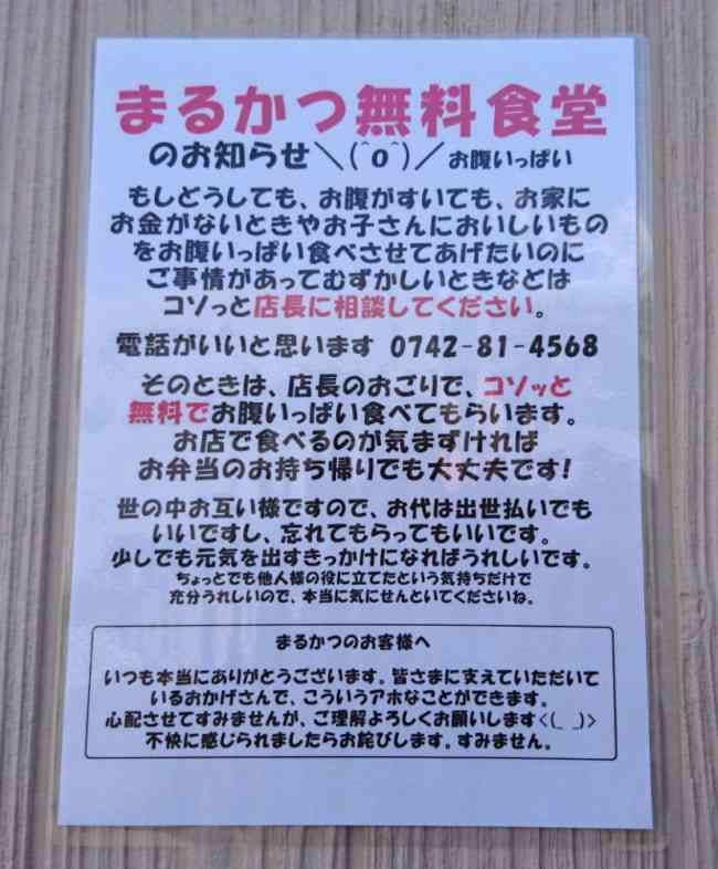 """奈良のとんかつ店が行う""""無料食堂""""の張り紙に「泣けてくる」「胸いっぱい」の声、店長に聞く"""