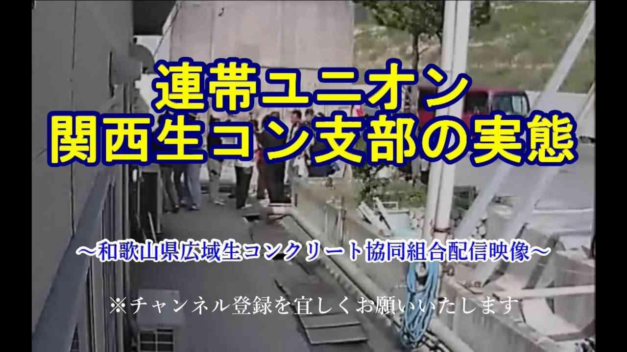 これは醜い!連帯ユニオン関西生コン支部の実態映像紹介 - YouTube