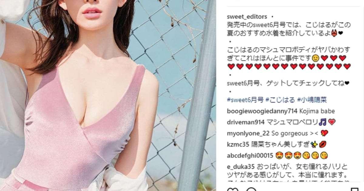 小嶋陽菜、セクシーな水着姿を公開 深く切り込んだ胸元がエロかわいい – しらべぇ | 気になるアレを大調査ニュース!