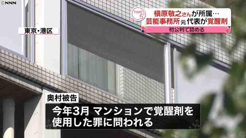 槇原さんが所属…芸能事務所元代表が覚醒剤|日テレNEWS24