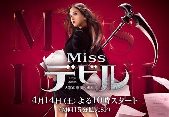 【実況・感想】Missデビル 人事の悪魔・椿眞子#4