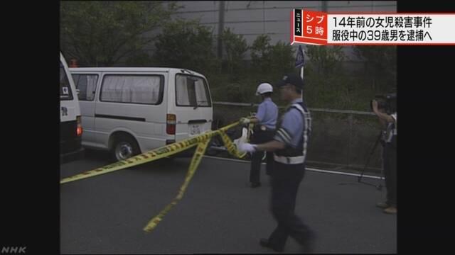 14年前の女児殺害事件 服役中の39歳男を逮捕へ | NHKニュース