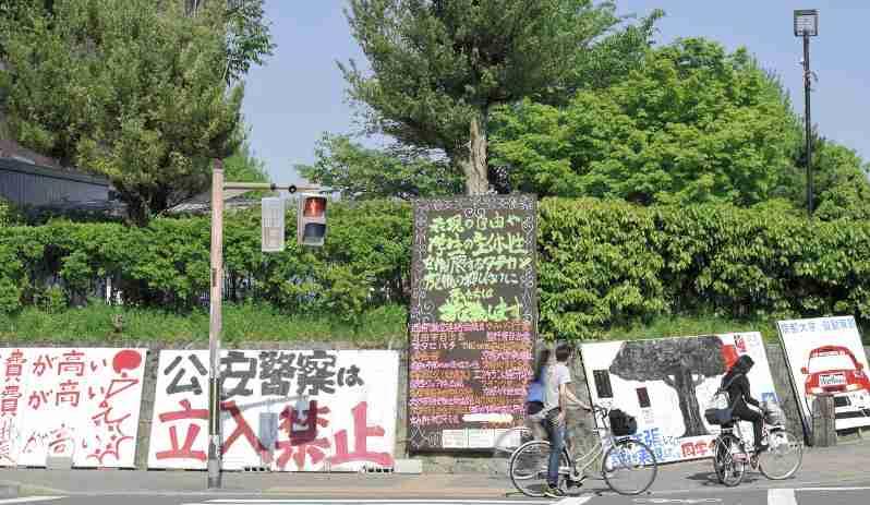 京大:「立て看板」撤去へ 市「条例違反」で指定外ダメ - 毎日新聞