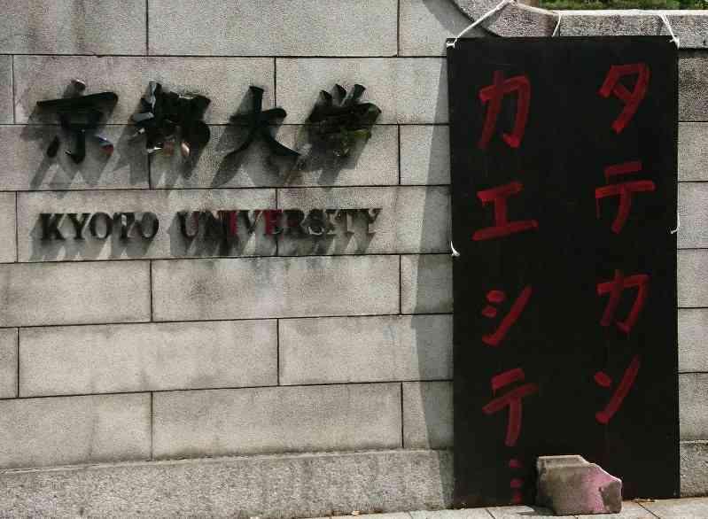 京都大:4枚の立て看板、新たに設置 強制撤去に対抗 - 毎日新聞