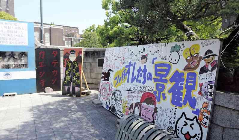 京都大:京都府警に被害届 立て看板保管所フェンス壊され - 毎日新聞