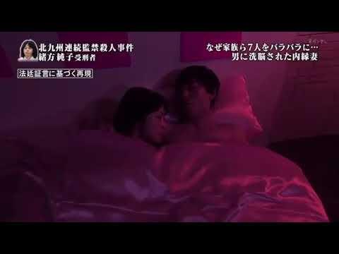 [HD] 北九州一家殺人事件 消された一家 [FULL] - YouTube