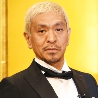 三又又三、松本人志に1500万円返すためオフィス北野に借金「ちょっとだけ」 | マイナビニュース