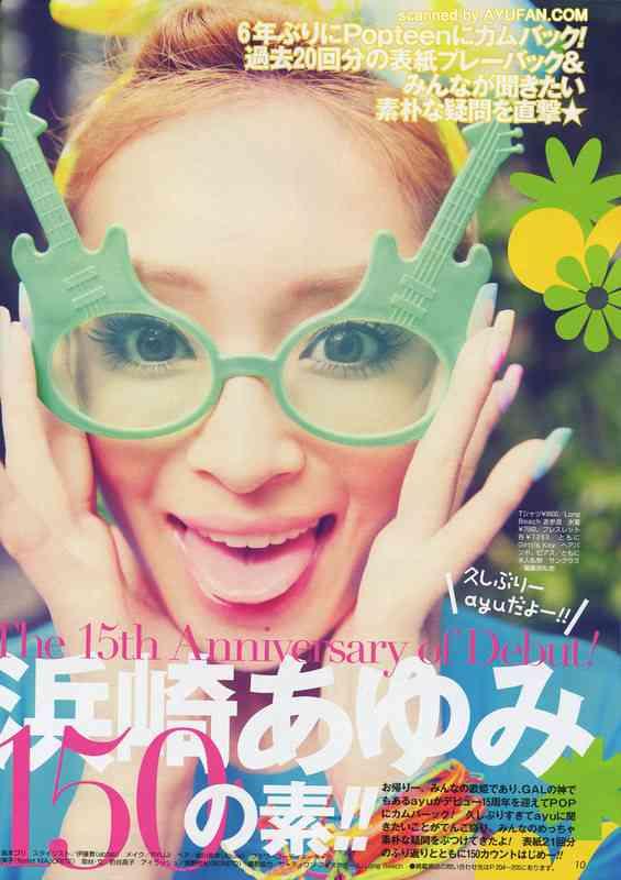 浜崎あゆみ、「可愛すぎる」珍しいメガネ姿の自撮りに絶賛の声が相次ぐ