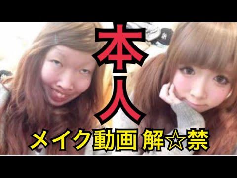 【激変】あのスッピンブスがとうとうメイク動画投稿するってよ!!【一重から二重】 - YouTube
