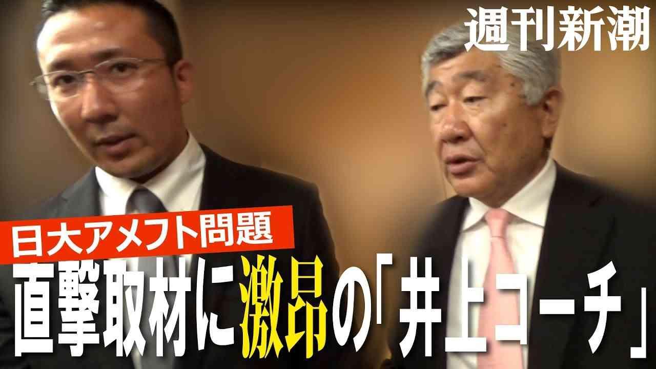 【週刊新潮】日大アメフト問題、直撃取材に激昂の「井上コーチ」 - YouTube