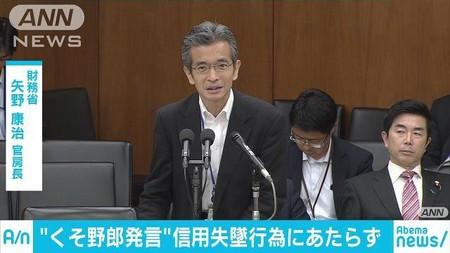 官房長の「くそ野郎」発言 信用失墜行為にあたらず(テレビ朝日系(ANN)) - Yahoo!ニュース