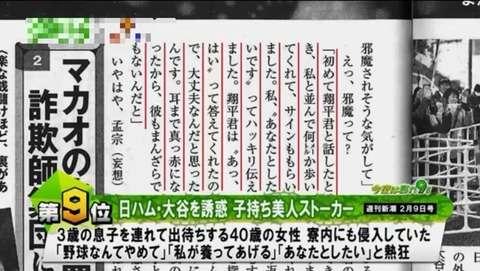 大谷翔平 自宅にファン殺到…入居4カ月で早くも引越し検討か