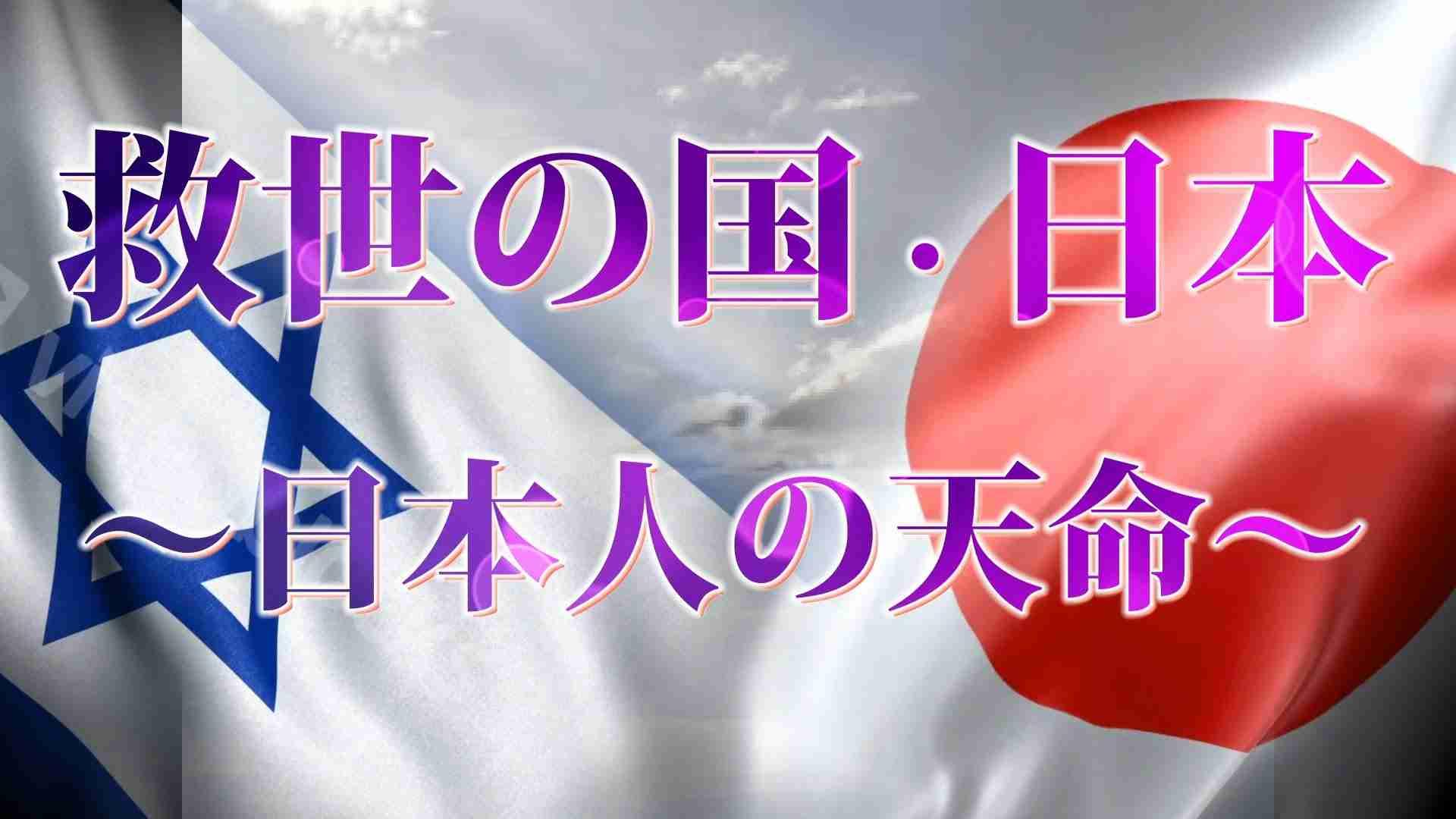 【聖地エルサレム②】〜救世の国・日本〜『新・霊界物語 二十五話』~日本人の天命~ - YouTube