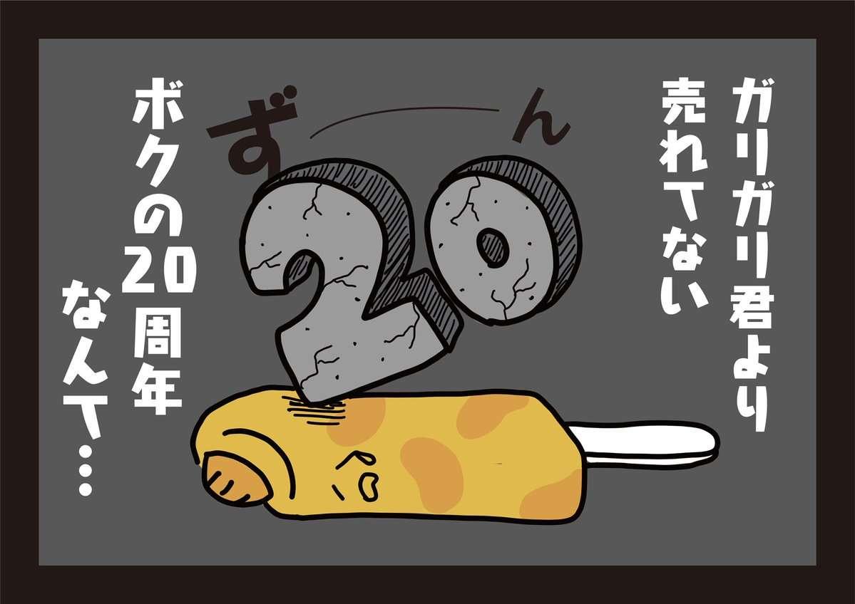 """赤城乳業「ガツン、とみかん」""""売れてないのに20周年""""開催 「売上はガリガリくんのソーダの14分の1」"""