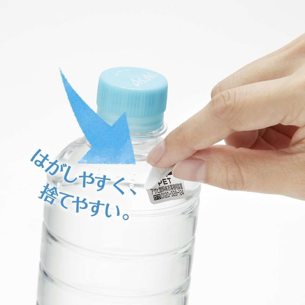 ラベルのないペットボトル飲料発売 アサヒ飲料がアマゾン限定で