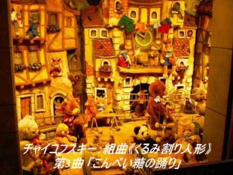 チャイコフスキー:《くるみ割り人形》第3曲 「こんぺい糖の踊り」 - YouTube